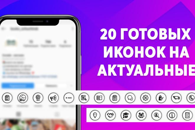 Обложки на актуальные в инстаграм 7 - kwork.ru