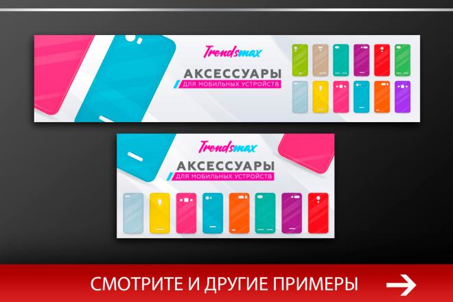 Баннер, который продаст. Креатив для соцсетей и сайтов. Идеи + 54 - kwork.ru