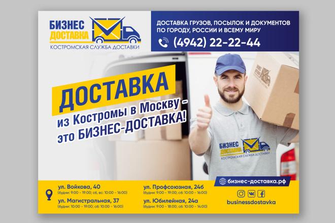 Разработаю дизайн листовки, флаера 39 - kwork.ru