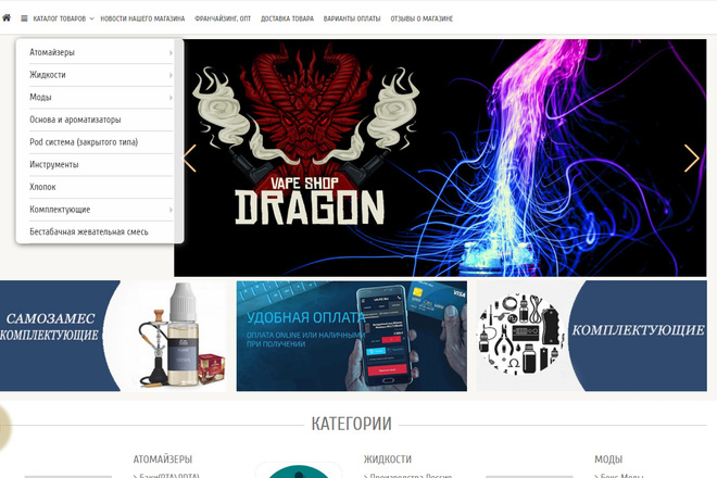 Создам интернет-магазин на движке Opencart, Ocstore 5 - kwork.ru