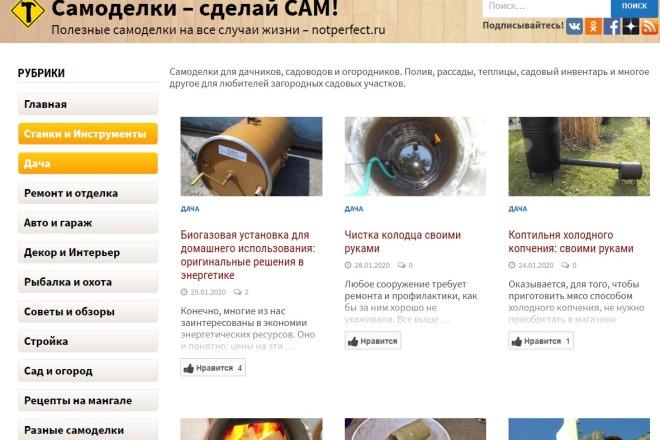 Внесу правки на лендинге.html, css, js 31 - kwork.ru