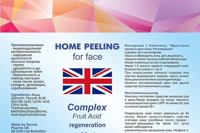 Сделаю дизайн этикетки 144 - kwork.ru