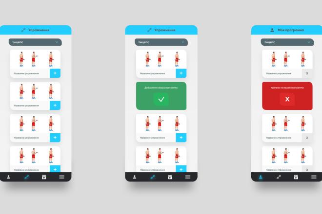 Разработка дизайна для вашего мобильного приложения 2 - kwork.ru