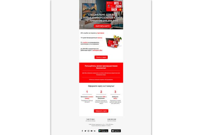 Дизайн и верстка адаптивного html письма для e-mail рассылки 23 - kwork.ru