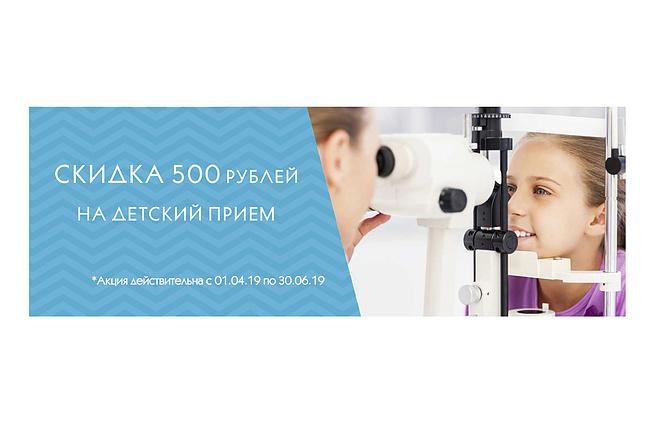 Баннер для сайта за один кворк 12 - kwork.ru