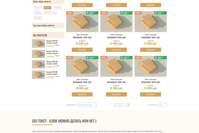 Уникальный дизайн сайта для вас. Интернет магазины и другие сайты 29 - kwork.ru