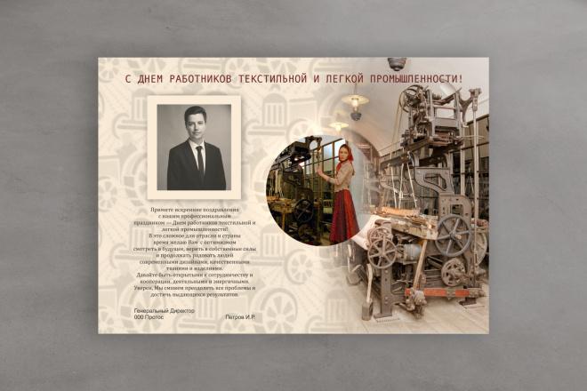 Сделаю открытку 1 - kwork.ru