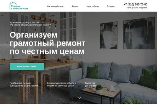 Верстка адаптивной страницы по вашим макетам на Tilda 4 - kwork.ru