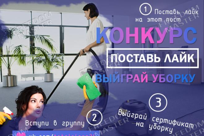 Разработаю 3 promo для рекламы ВКонтакте 53 - kwork.ru