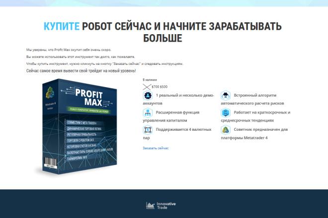 Дизайн продающего лендинга для компании 26 - kwork.ru