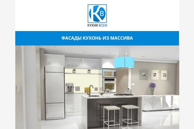 Html письмо для рассылки. Дизайн + адаптивная верстка 4 - kwork.ru