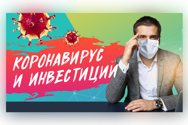 Сделаю превью для видеролика на YouTube 39 - kwork.ru