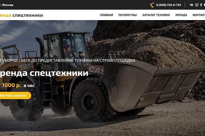 Landing Page с 0 + дизайн 52 - kwork.ru