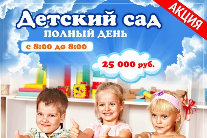 Дизайн - макет быстро и качественно 29 - kwork.ru