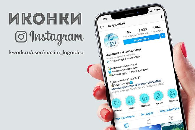 5 Иконок для актуальных историй в Инстаграм 4 - kwork.ru