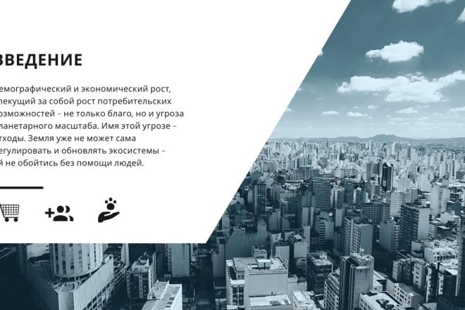 Стильный дизайн презентации 143 - kwork.ru