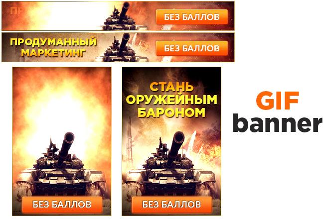 Сделаю 2 качественных gif баннера 27 - kwork.ru