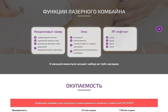 Сайт под ключ. Landing Page. Backend 163 - kwork.ru