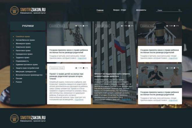 Дизайн страницы сайта для верстки в PSD, XD, Figma 5 - kwork.ru