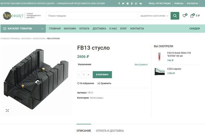 Профессиональный интернет-магазин под ключ премиум уровня 5 - kwork.ru