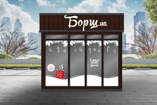 Дизайн рекламной наклейки на стекло, витрину 34 - kwork.ru