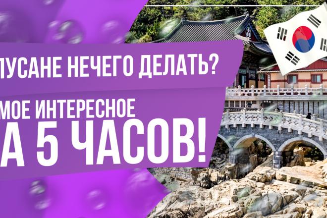 Креативные превью картинки для ваших видео в YouTube 45 - kwork.ru