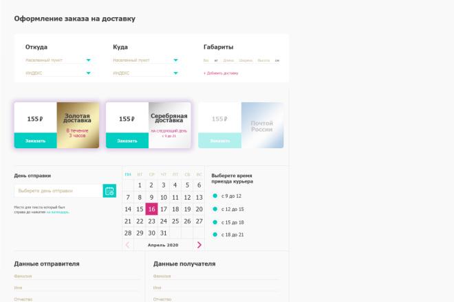Дизайн сайта PSD 3 - kwork.ru
