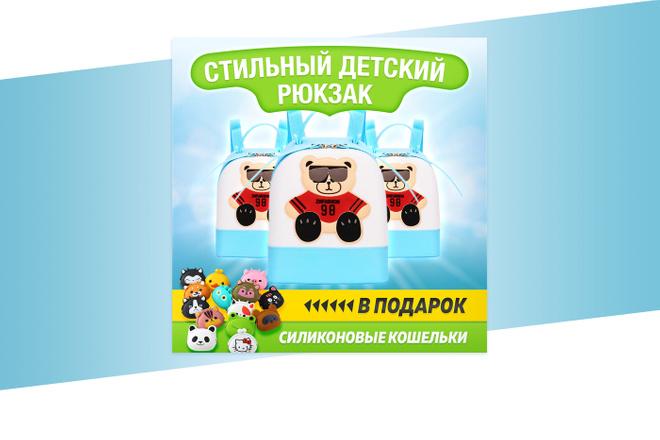 Создам 3 уникальных рекламных баннера 77 - kwork.ru