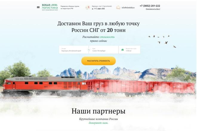 Адаптивная верстка сайта по дизайн макету 8 - kwork.ru
