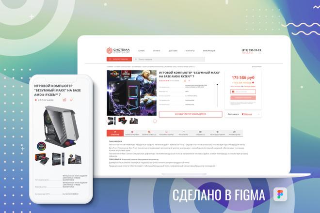 Уникальный дизайн сайта для вас. Интернет магазины и другие сайты 111 - kwork.ru