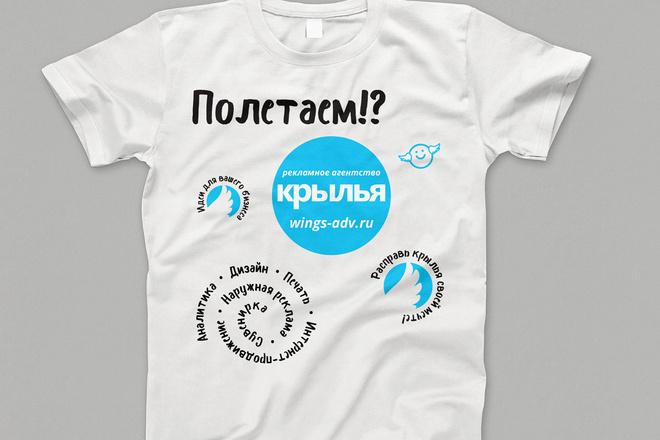 Футболка. Брендирование, создание индивидуального образа 16 - kwork.ru
