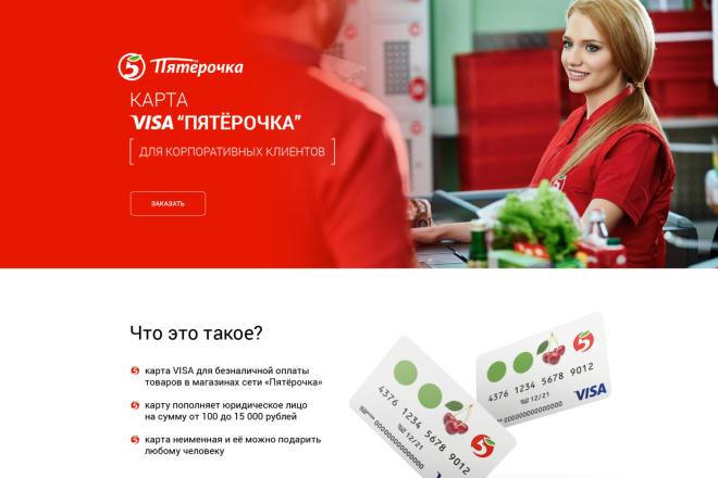 Верстка страницы сайта по макету 19 - kwork.ru