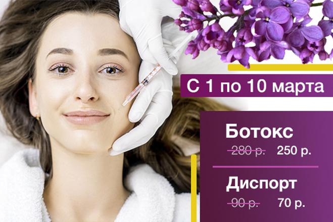 Баннер на сайт 18 - kwork.ru