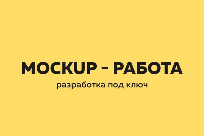 Разработка Mockup 9 - kwork.ru