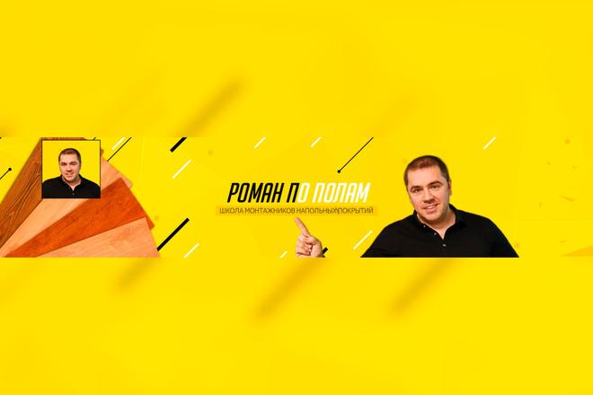 Оформление канала на YouTube, Шапка для канала, Аватарка для канала 61 - kwork.ru