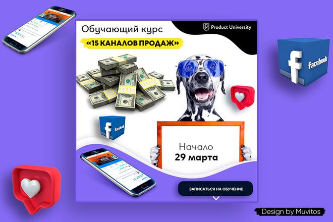 Креативы, баннеры для рекламы FB, insta, VK, OK, google, yandex 22 - kwork.ru