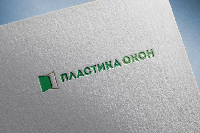 Создам современный логотип 18 - kwork.ru
