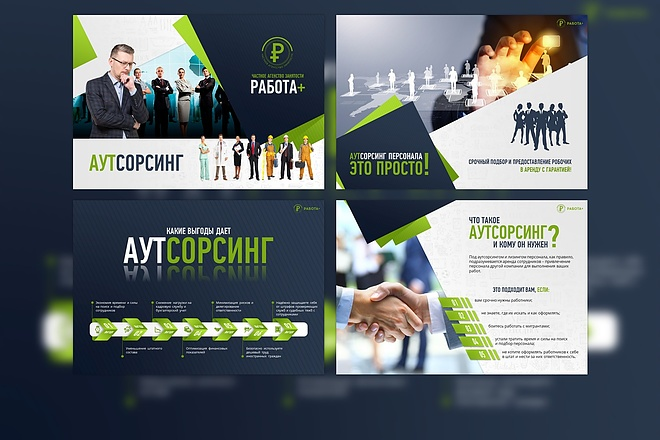 Оформление презентации товара, работы, услуги 82 - kwork.ru