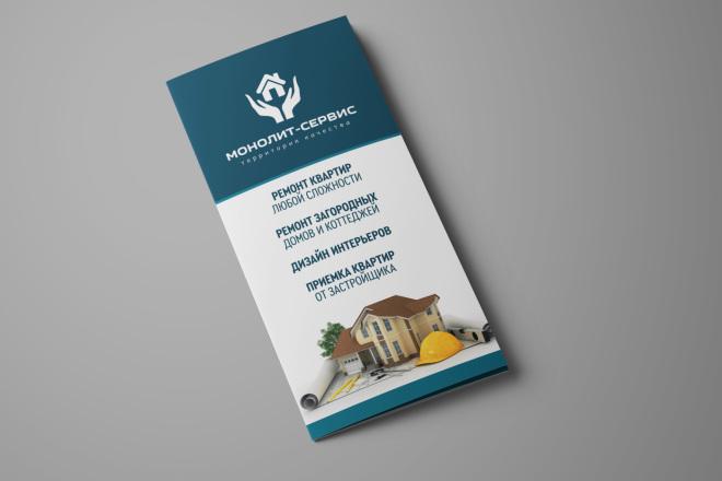Дизайн брошюры, буклета 12 - kwork.ru