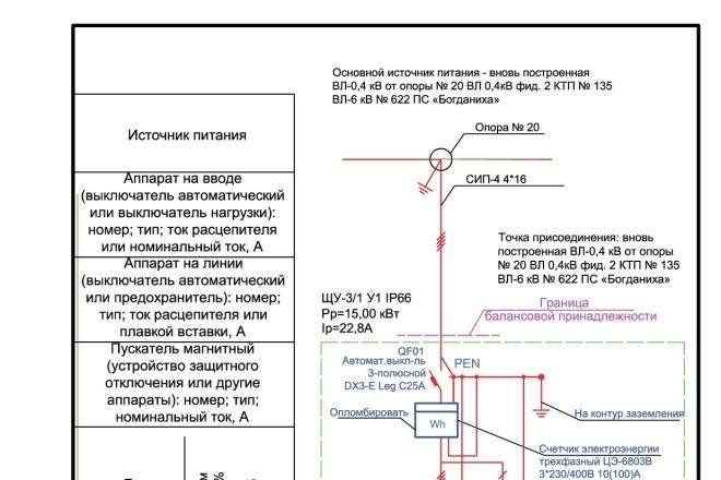 Выполню однолинейную схему электроснабжения 15 - kwork.ru