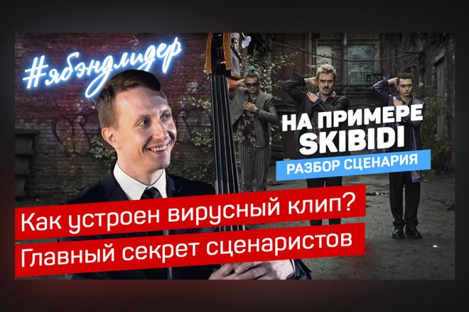 Сделаю превью для видеролика на YouTube 27 - kwork.ru