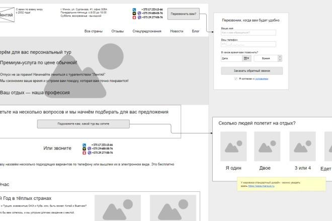 Прототип + текст лендинга 12 - kwork.ru