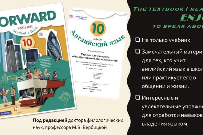 Создание презентаций 27 - kwork.ru
