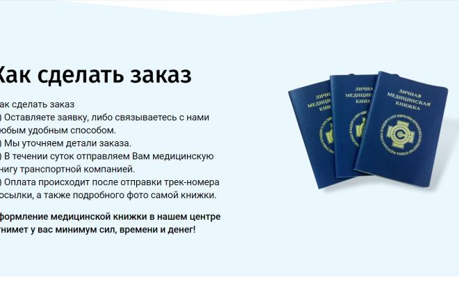 Создам копию сайта одностраничника - Landing Page 2 - kwork.ru