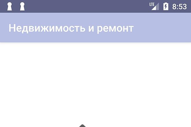 Android приложение для сайта 23 - kwork.ru