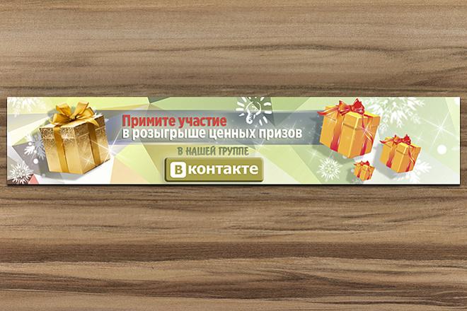 Сделаю ВЕБ баннер любой тематики 12 - kwork.ru