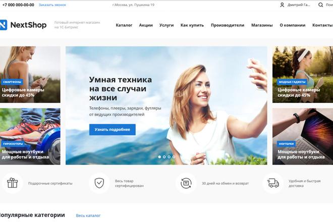 Создам интернет-магазин на битриксе с решением Аспро 1 - kwork.ru