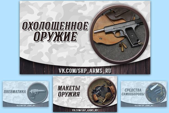 Сделаю 2 качественных gif баннера 81 - kwork.ru