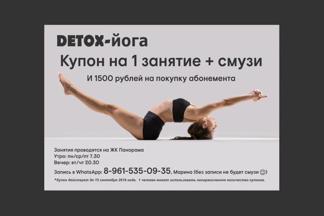Яркий и заметный дизайн рекламы для широкоформатной печати 7 - kwork.ru