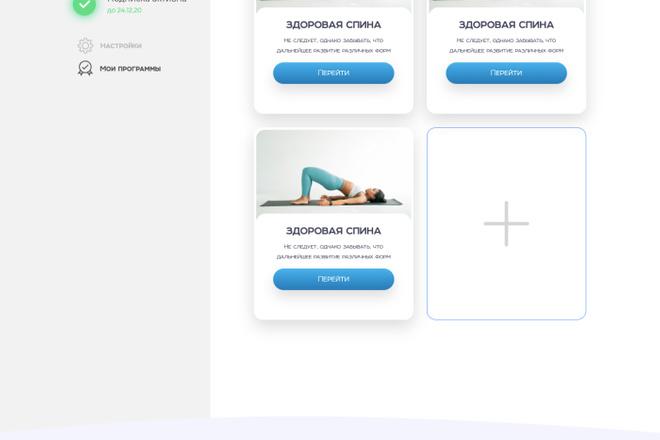 Сверстаю сайт по любому макету 21 - kwork.ru